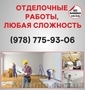 Отделочные работы в Симферополе,  отделка квартир Симферополь