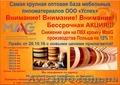 Самая низка цена на ПВХ кромку MAAG со склада в Симферополе