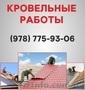 Кровельные работы Севастополь. Ремонт кровли, монтаж кровли в Севастополе., Объявление #1560753