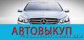 Автовыкуп дорого, быстро!, Объявление #1566737