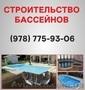 Строительство бассейнов Симферополь. Бассейн цена в Симферополе, Объявление #1568627