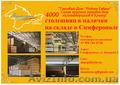 Столешницы оптом со склада в городе Симферополе