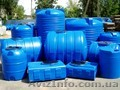Продам емкости пластиковые