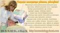 Эстетическая Аппаратная Косметология - Изображение #2, Объявление #8484